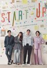 Start-Up-tvN-2020-01