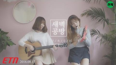 M V SBGB (새벽공방) - Umbrella Official MV