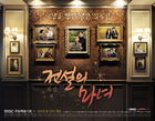The Legend of the WitchMBC2014-3