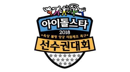 Idol Star Athletics Championships 2018 Chuseok Special