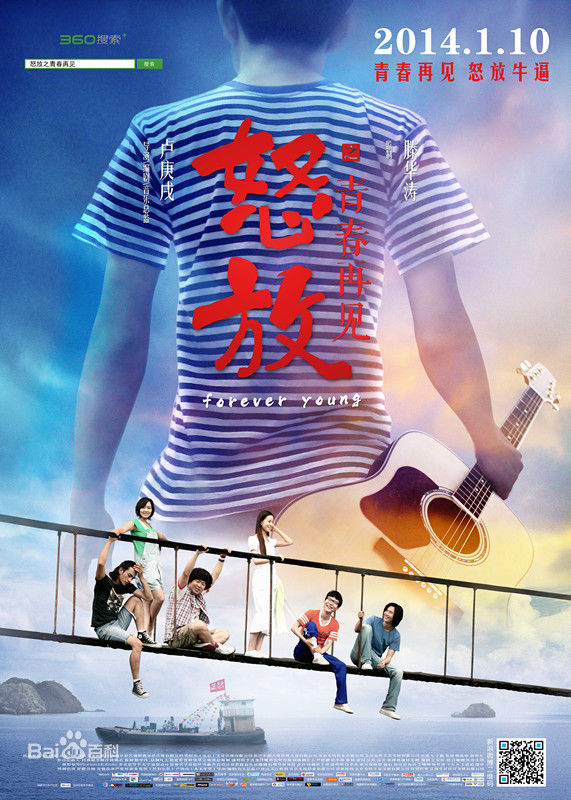 Forever Young (2014)