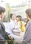 Hi Bye Mama-tvN-2020-04