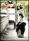 Hwang Jin Yi2