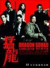 Dragon Squad 2