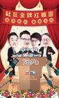 Wan Jia Deng Huo-AnhuiTV-201803