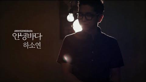 Annyeongbada - Please, Please