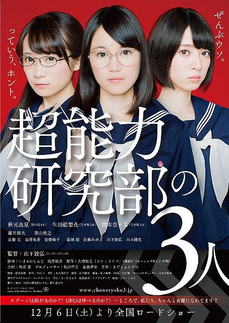 Chounouryoku Kenkyubu no 3 Nin