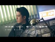 GJ蔣卓嘉 - 看不見的傷最痛 Hidden H4 深情版 - LINE TV「HIStory4近距離愛上你」片尾曲-2