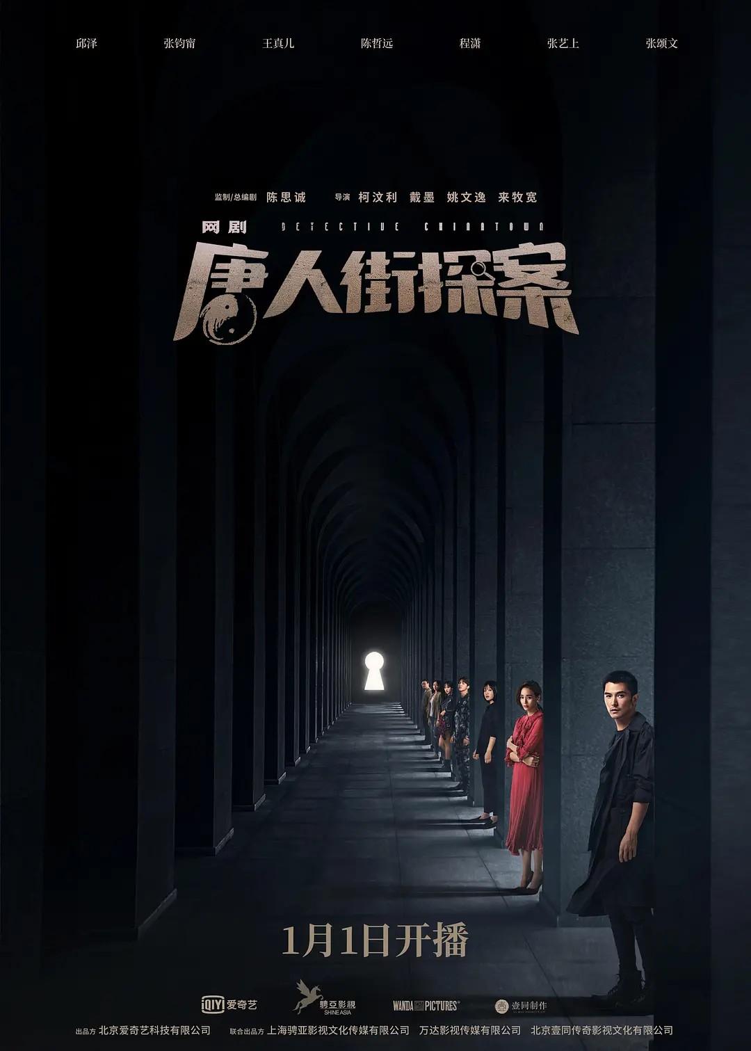 Detective Chinatown 2020 Wiki Drama Fandom