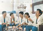 Hospital Playlist-tvN-2020-07