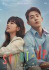 Start-Up-tvN-2020-03