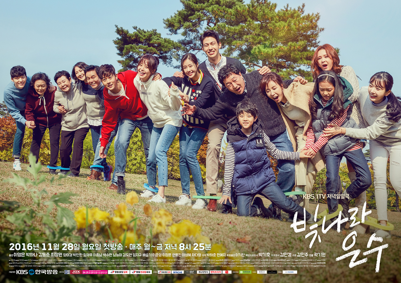 The Shining Eun Soo