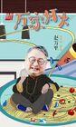 Wan Jia Deng Huo-AnhuiTV-201807