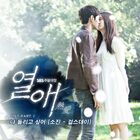 Passionate Love OST Part 1