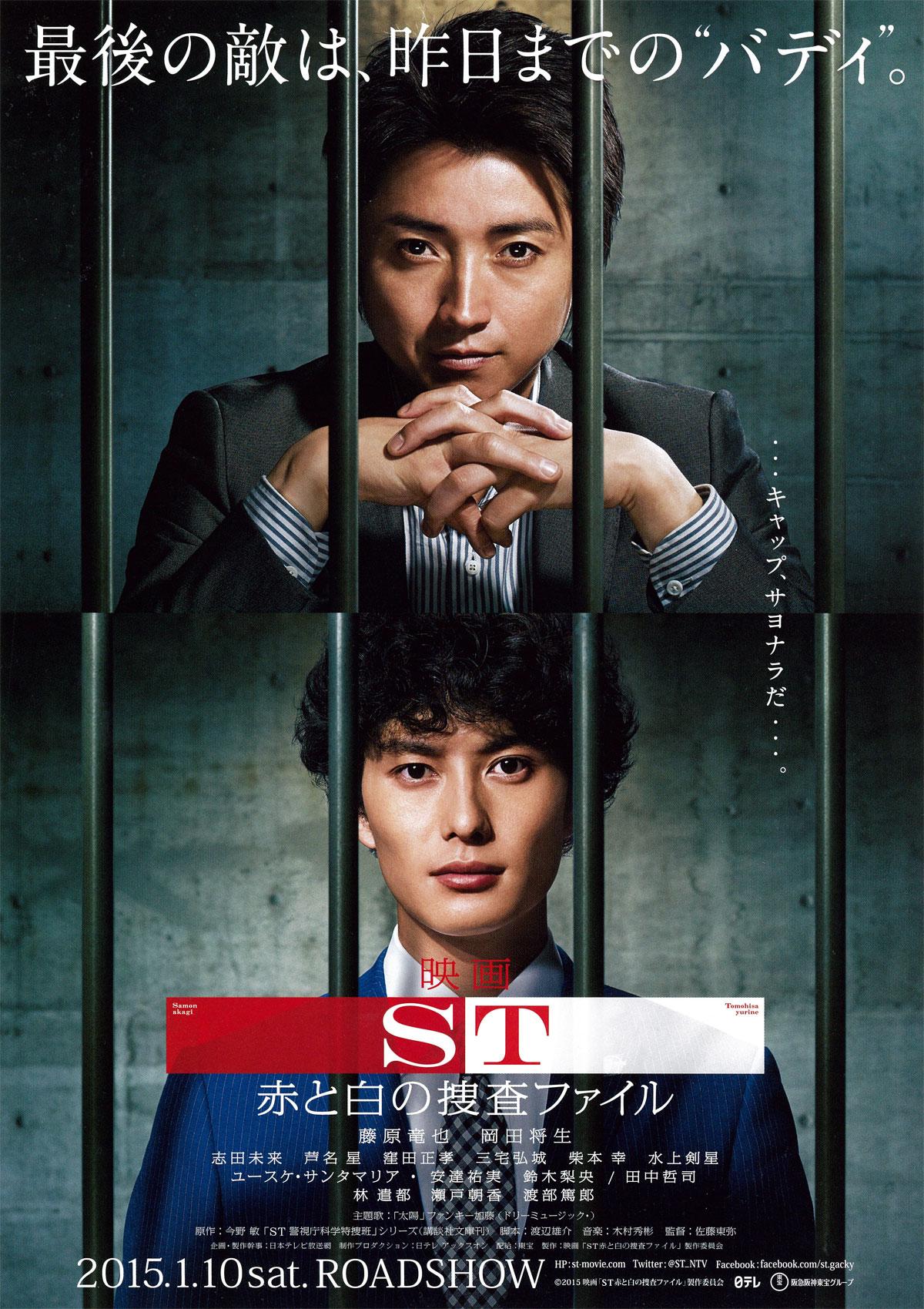 ST: The Movie
