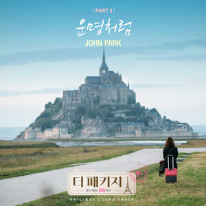 The Package OST Part3.jpg
