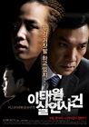Itaewon Murder Case-p1