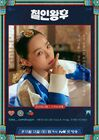 No Touch Princess-tvN-2020-01