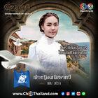 Dung Duang Haruetai-2020-6