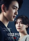 The Devil Judge-tvN-2021-05