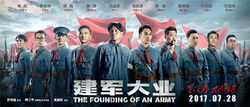 The Founding of an Army-201703.jpg