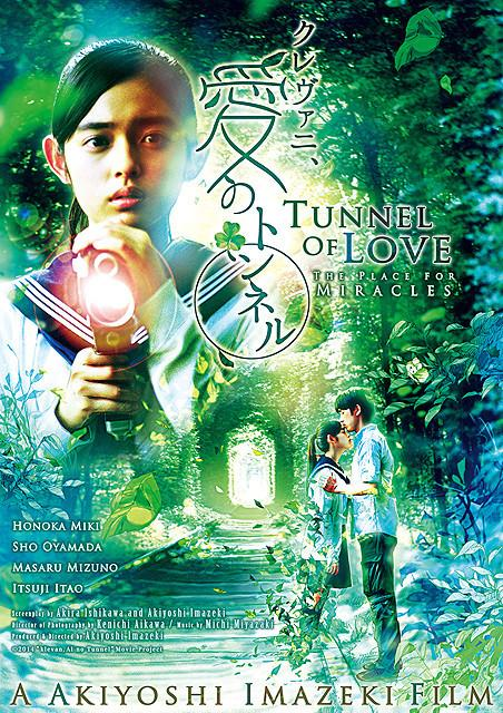 Tunnel of Love: The Place For Miracles
