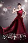 Women Must Be Stronger-Anhui TV-201604