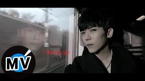 畢書盡 Bii - I Wanna Say-0