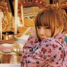 Aiko - Milk ~ Nageki no Kiss LE