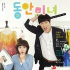 Baby-faced Beauty OST