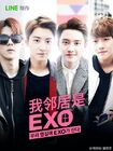 EXO Next Door 02