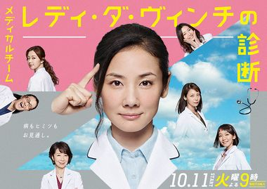 Medical Team: Lady Da Vinci no Shindan