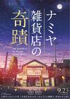 Miracles of the Namiya General Store-tp1