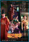 No Touch Princess-tvN-2020-05