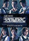 Criminal Minds-tvN-2017-2