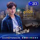 Nee Ruk Nai Krong Fai-08