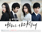 When A Man Loves Poster6