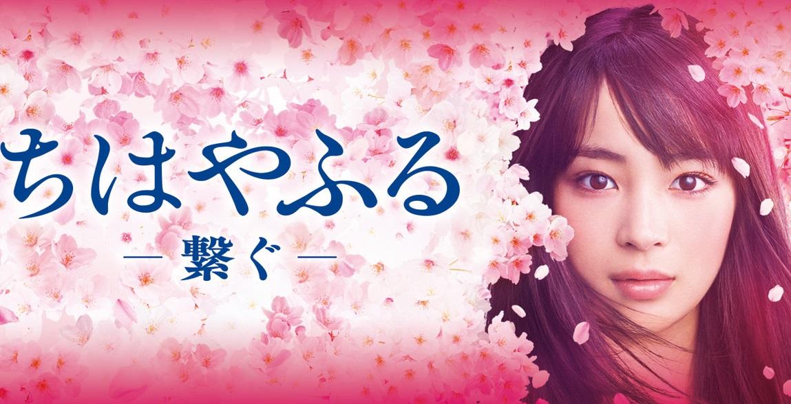Chihayafuru: Tsunagu