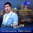 Nee Ruk Nai Krong Fai-06