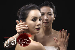 The Tale of Janghwa and Hongryeon7.jpg