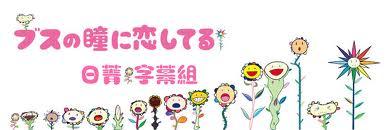 Busu no Hitomi ni Koishiteru