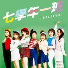 Year 7 Class 1 - Believe