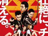 Back Street Girls: Gokudoruzu (Drama)
