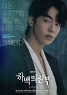 Bride of the Water GodtvN2017-2