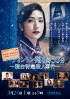 4.50 from Paddington Night Express Train Murder TV-Asahi2018