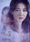 Flower of Evil-tvN-2020-05