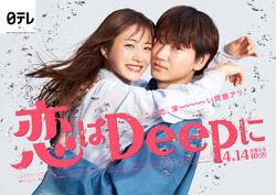 Koi wa Deep ni-1.jpg