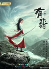 Legend of Fei-2