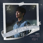 It's Okay to Not Be Okay OST Part 5