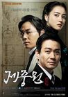 Jejungwon-poster-1